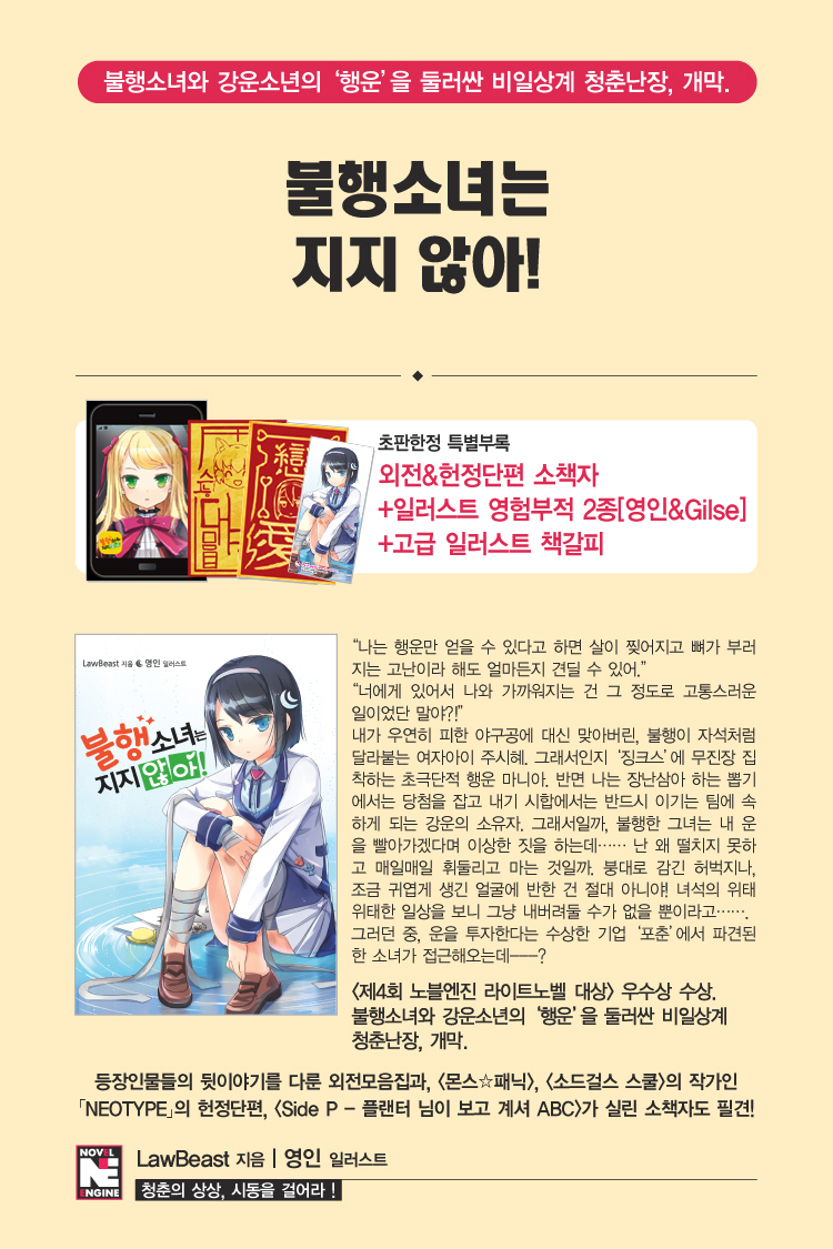 (웹광고)불행소녀.jpg